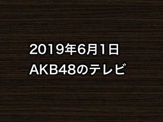 20190601tv000