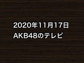 20201117tv000