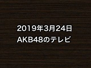 20190324tv000