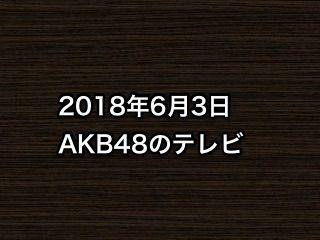 20180603tv000