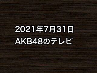 20210731tv000