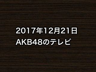 20171221tv000