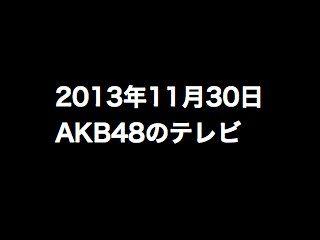 20131130tv000