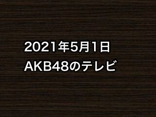 20210501tv000