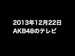 20131222tv000