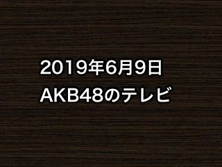 20190609tv000