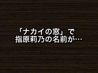 20160204nakai001