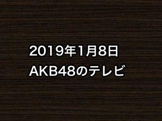 20190108tv000