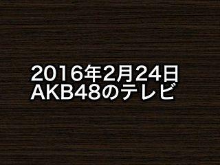 20160224tv000