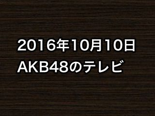20161010tv000