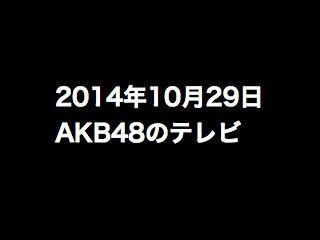 20141029tv000