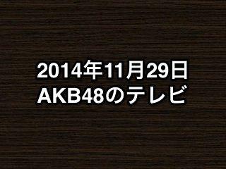 20141129tv000