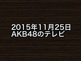 20151125tv000
