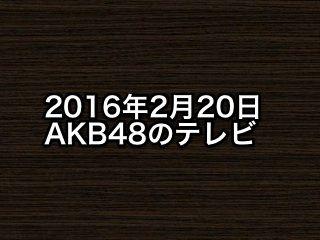 20160220tv000