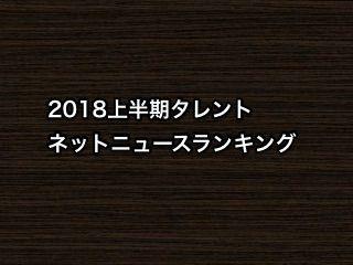 20181213tv002