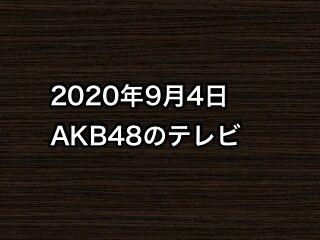 20200904tv000