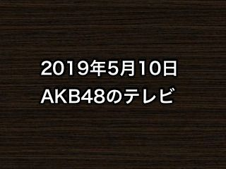 20190510tv000
