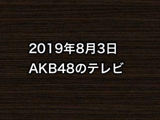 20190803tv000