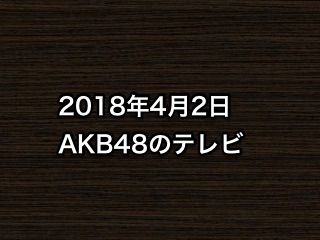 20180402tv000