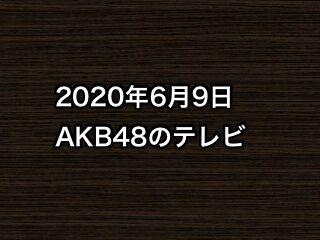 20200609tv000
