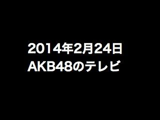 20140224tv000