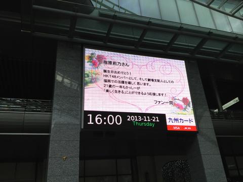 20131121hakata003