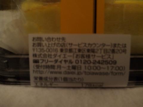 20121126omiyage009
