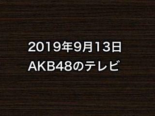 20190913tv000