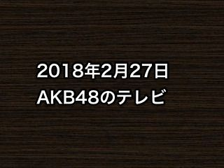 20180227tv000