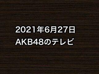20210627tv000