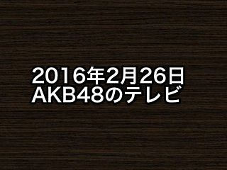 20160226tv000