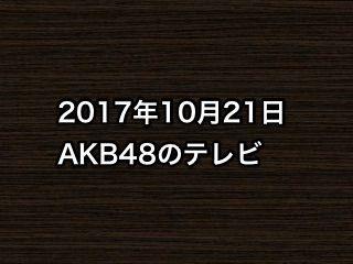 20171021tv000