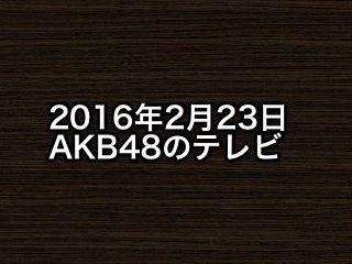 20160223tv000