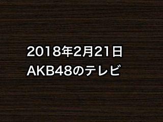 20180221tv000