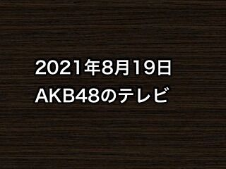 20210819tv000
