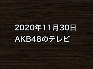 20201130tv000
