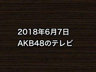 20180607tv000