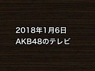 20180106tv000