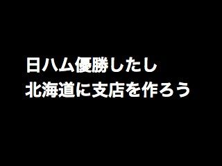 20121006hokkaido000