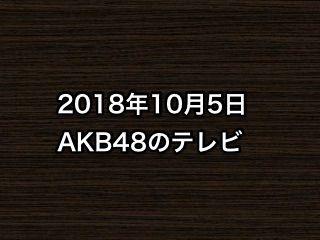 20181005tv000