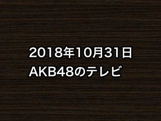 20181031tv000