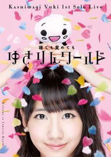 20130101yukirin001