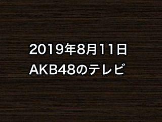 20190811tv000