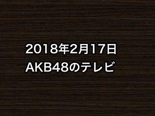 20180217tv000