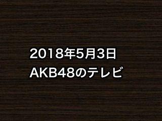 20180503tv000