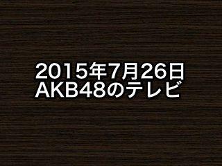 20150726tv000