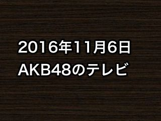 20161106tv000