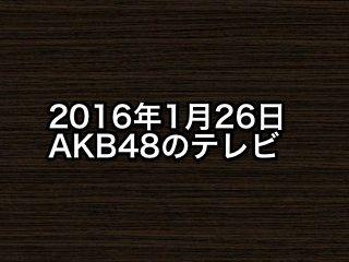 20160126tv000