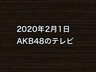 20200201tv000
