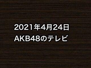 20210424tv000